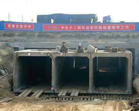 供应潞城泥水平衡顶管施工/北宁专业顶管图片