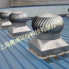 供应上海勇博700型无动力屋顶通风器批发商