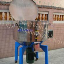 广东广州塑料混料机  不锈钢塑料混料机厂家现货直销
