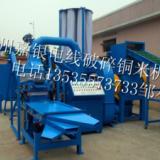 供应杂线铜米机  铜米机  铜米机价格是多少
