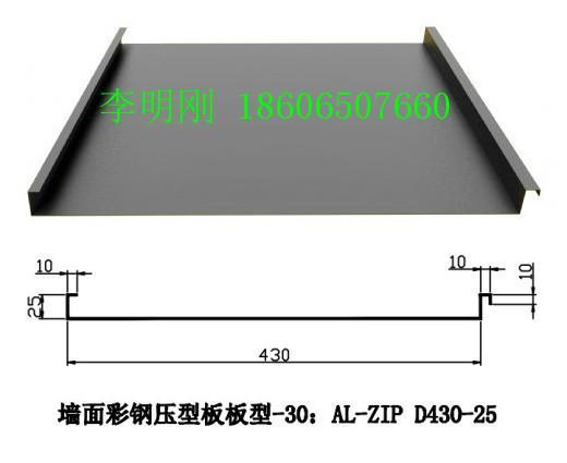 供应供应东莞铝镁锰板性价比高,东莞直立锁边铝镁锰金属