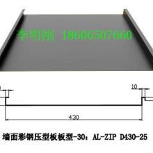 供应义乌铝镁锰屋面穿孔板价格,义乌铝镁锰屋面穿孔板生产厂家批发