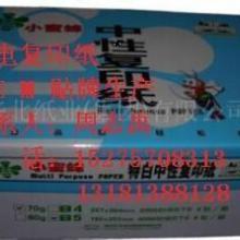 供应用于的防水铜版纸、白牛皮纸、字典纸、轻批发