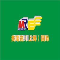 美瑞迩(上海)国际物流有限公司