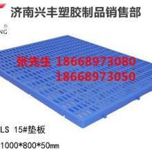 供应山东垫板养狗专用大型犬铁笼专用,济南塑料垫板|栈板,可拼接防潮塑料垫板