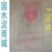 散装水泥秦岭牌PO525R价格图片