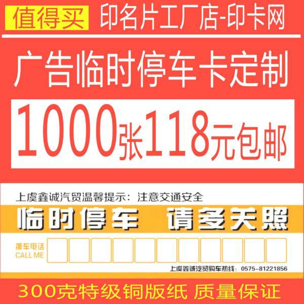 供应黑龙江停车卡定制印刷挪车卡名片
