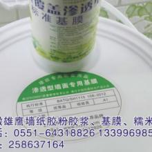 供应安徽合肥墙纸胶批发商 图片