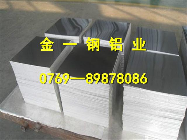 供应7075铝薄板 7075铝薄板 7075铝薄板