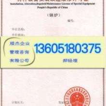 取锅炉用钢板制造许可证.代办食品生产许可证