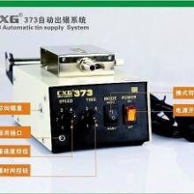 供应深圳自动出锡机厂家 373自动送锡机厂家