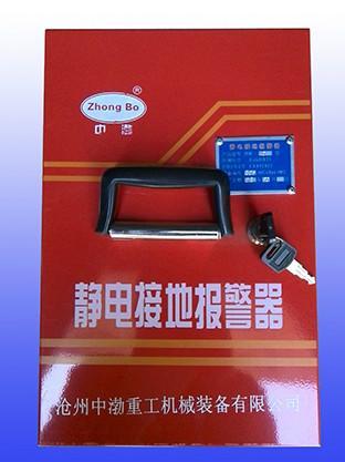 供应移动式静电接地报警器,油库专用静电消除仪器,便携式导静电产品