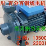 供应木川cm-50冷水离心泵 正品木川cm-50冷水离心泵批发