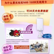 供应拓实大功率usb无线网卡王890卡皇wlan增强wifi信号放大批发