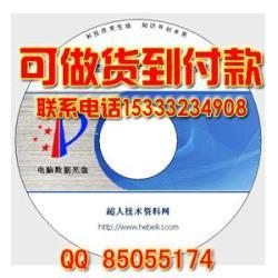 研磨液研磨劑生産工藝專利技術資料集