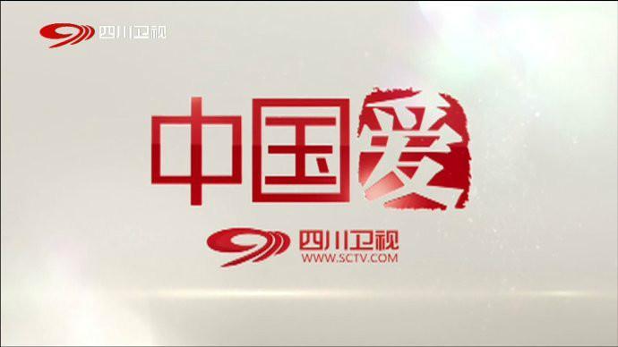 合家欢剧场_四川卫视2015年度合家欢剧场第1/2集冠名广告供应四川电视台广告部