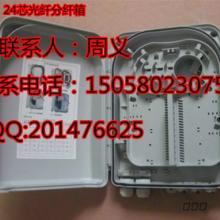 供应光缆分线箱/ABS分线箱《好质量光纤分纤箱生产加工成本价批发