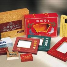 供应礼品包装,纸盒,包装盒,各类食品包装,礼品包装盒制作