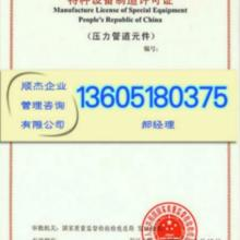 防爆液压货梯电梯生产许可证代理和垂直升降类机械式停车设备取证图片