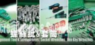 沈阳泓泰源五金机械机电有限公司