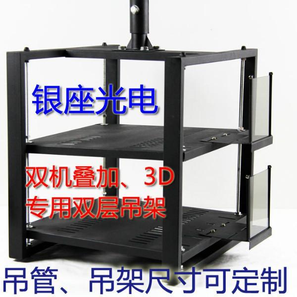 供应被动3D投影吊架厂家供应,被动3D投影吊架厂家出售,被动3D投影