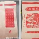 供应茶叶纸袋包装一次性纸袋制作
