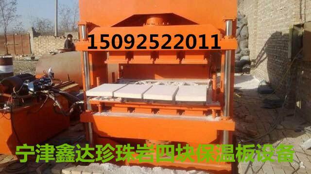 供应2014—03型全自动珍珠岩保温板设备
