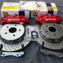 供应汽车改装刹车AP5200刹车