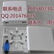 供应SC接口光纤桌面盒《光纤信息面板销售价格批发