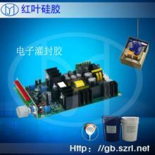 供应通用型电子灌封胶HY-9045批发