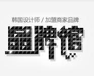 上海韩国品牌男装代销商图片