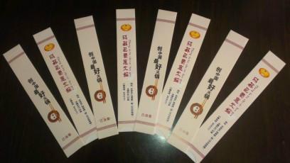 供应广告铜板纸双胶纸筷套厂家定做定制