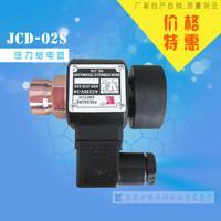 供应液压压力继电器JCD-02S