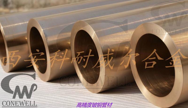 供应铍铜棒铍铜管