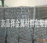 供应镀锌方管矩型方管,厂家直销批发,南京中储