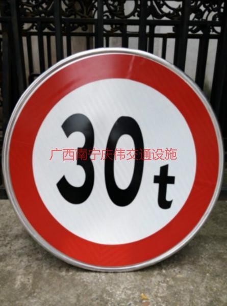 供应柳州限重标志牌警告标志牌轴载标志