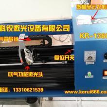 供应科锐激光镂空制版机