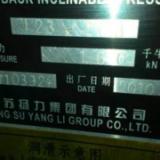 供应上海二手冲床报价,上海二手冲床厂家直销,上海二手冲床厂家批发。