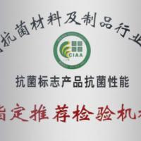 廣東廣州專業紡織品抗病毒檢測認證機構報價哪家好、紡織品抗病毒檢測電話
