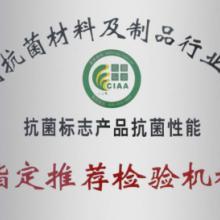 广东广州专业纺织品抗病毒检测认证机构报价哪家好、纺织品抗病毒检测电话图片
