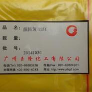 鲜贵色黄H4G颜料黄151图片
