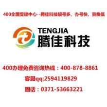 供应【上街400电话】新郑办理400电话哪家好,【巩义400电话办理】批发