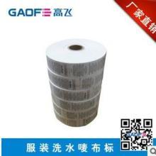 供应洗水唛30mm200M,布标服装吊牌,耐高温洗水唛,北京洗水唛生产厂家图片