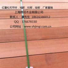 供应红雪松桑拿板厂家价格 进口红雪松扣板经销商 红雪松防腐木生产厂家批发