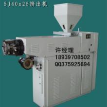 供应PVC塑料挤出机SJ30-SM250塑料机械挤出机