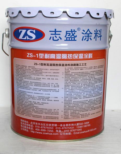 供应ZS-811耐高温防腐涂料 耐温1800℃