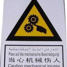供应安全标示牌.在相关的场所设置警示标示