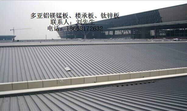 供应武汉麻城黄冈孝感铝镁锰板首选厂家.18668172632
