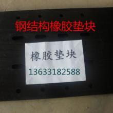 供应 广东网架橡胶垫块生产厂家|网架基础橡胶垫块供应商|带孔垫块批发