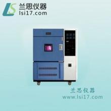 供应老化箱|紫外老化箱|氙灯老化箱|臭氧老化箱|湖南老化箱厂家兰思